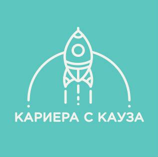Кариера_с_Кауза_лого