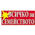 Vsichko_za_semeistvoto